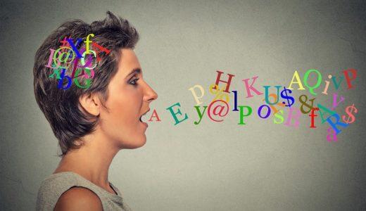 「全く話せない人」にも役立つオンライン英会話情報について