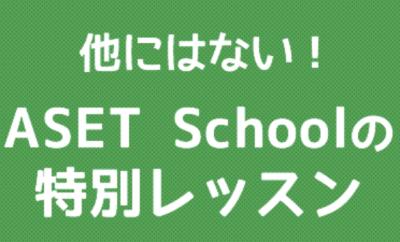 ASET英会話スクールは英語を挫折した人にオススメできる理由