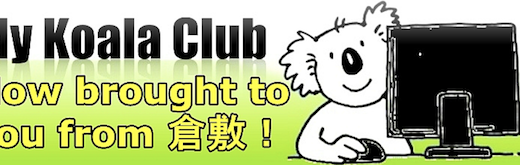 My Koala Clubは倉敷の英会話初心者にオススメできる理由とは