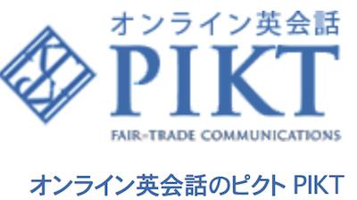 ピクト(PIKT)オンライン英会話はスマホ対応で試験対策に強いワケ