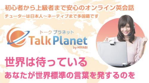トークプラネット(Talk Planet)目的、レベルに合ったレッスンが受けれるワケ